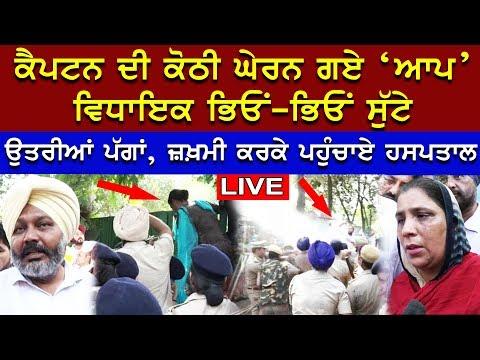 AAP Protest in Chandigarh | ਭਿਓਂ-ਭਿਓਂ ਸੁੱਟੀ ਆਮ ਆਦਮੀ ਪਾਰਟੀ