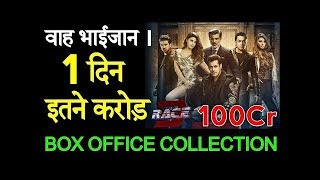 race 3 collection 2nd day