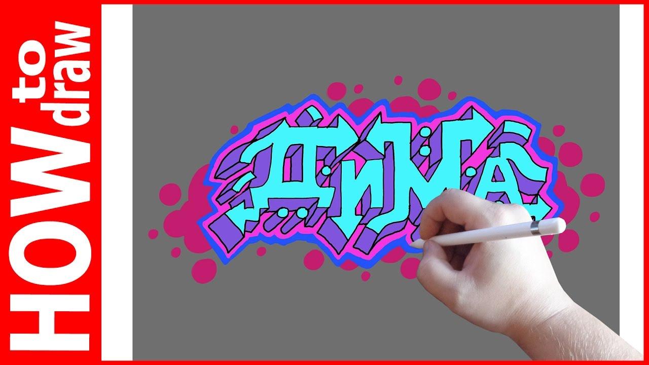 картинки граффити с именами дима большей