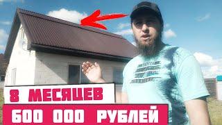 ДОМ ЗА 600 000 РУБЛЕЙ / Как построить дом если мало денег