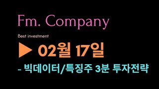 ▶ 02월 17일 - 빅데이터 특징주 3분 투자전략(S…