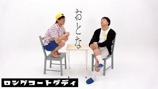 ロングコートダディ ネタパレ コント「おとな(宿題)」
