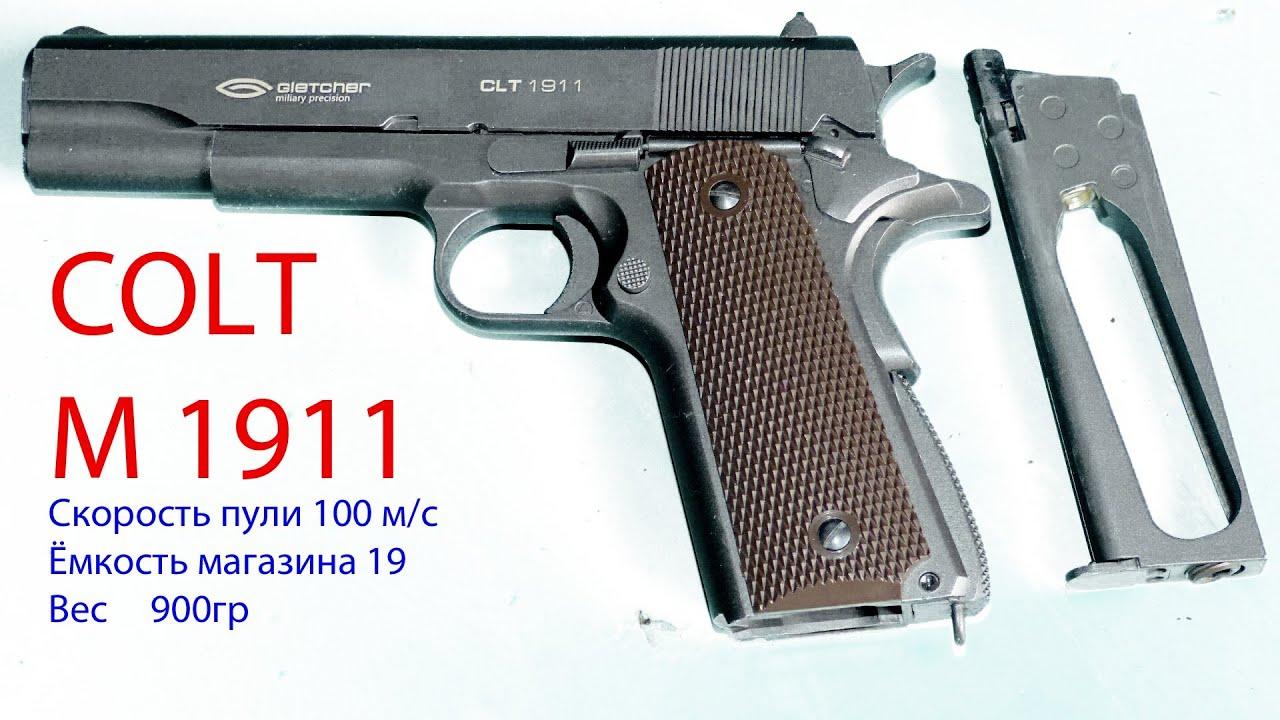 Colt 1911, Кольт М1911.Видео обзор тест стрельбы пневматического .