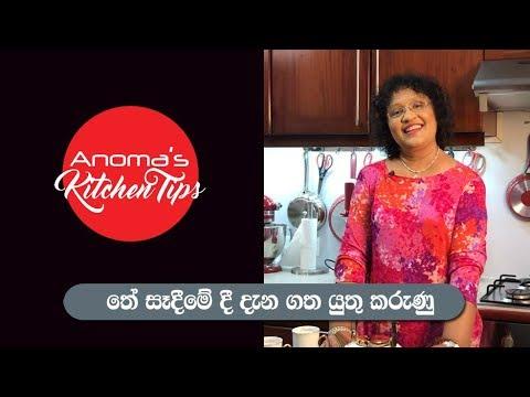Anoma's Kitchen Tips # 48 - තේ සෑදීමේදී දැනගතයුතු කරුණු -