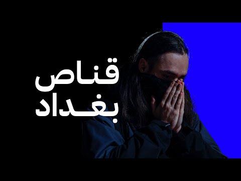 مرعب أمريكا في العراق | قناص بغداد | Juba | Sniper of Baghdad