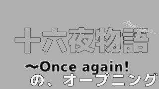 【ゆっくり劇場】十六夜物語 ~Once again! (OP)
