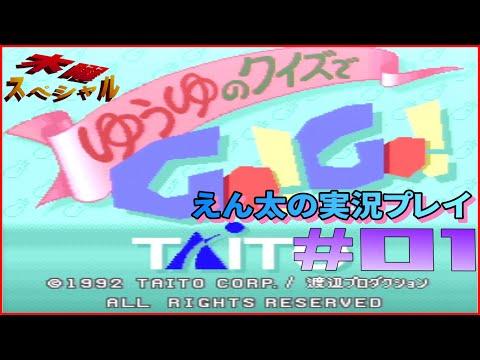 """[SFC]#01 えん太とゆうゆのクイズでGO!GO! 実況""""岩井由紀子さんです"""""""