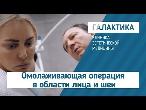 Омолаживающая операция в области лица и шеи | Рыбакин Артур Владимирович