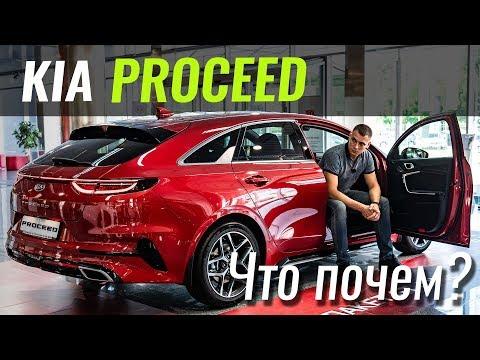 Kia ProCeed 3-е поколение Универсал