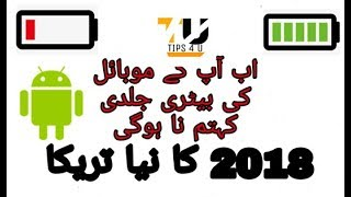How to increase battery life 2018 New mehod 2018 by Tips 4u official