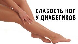 Мышечная слабость в ногах при диабете