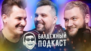 БАЛДЕЖНЫЙ ПОДКАСТ - ИНСТАСАМКА / ФРИКИ