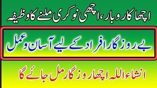 Karobar Mein Tarakki Aur Barkat Ka Wazifa | Wazifa For Success In Business |Dua And Zikar