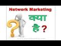 What Is Network Marketing In Hindi ( नेटवर्क मार्केटिंग क्या है ?)