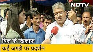 Citizenship Bill के बारे में क्या सोचती है जनता? | Paksh Vipaksh