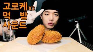 [Sino ASMR] 바삭한 고로케 먹방 사운드/  C…