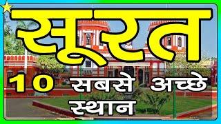 10 Best Places To Visit In Surat 👈   सूरत घूमने के 10 प्रमुख स्थान   Hindi Video   #10ON10
