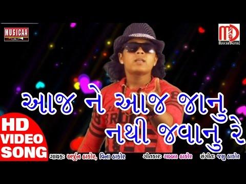 Aaj Ne Aaj Janu Nathi Javanu Re| Gujarati Love Song | Arjun Gabbar Vina Thakor | Full Video Song
