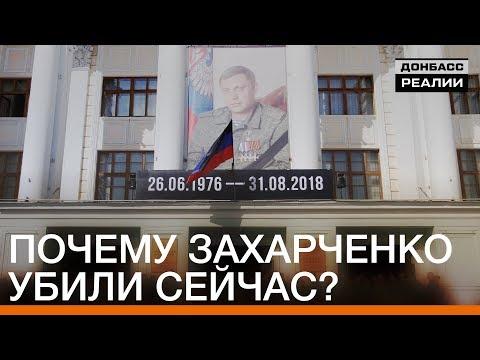 Почему Захарченко убили