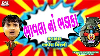 Gujarati Jokes New 2019 in KATHIYAVADI - Bhavesh Mishtri New Comedy Jokes - BHAVLA NA BHADAKA JOKES