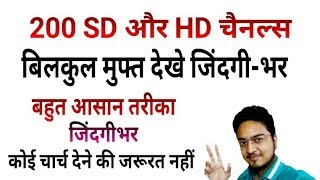 JG Update: How to Enjoy 200 + SD & HD Channels FREE for Lifetime (Watch full video for Trick/Hindi)