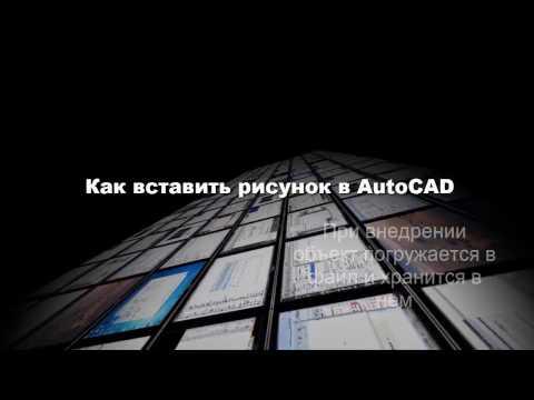 [AutoCAD] Вставка и внедрение рисунка в AutoCAD