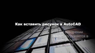 autoCAD Вставка и внедрение рисунка в AutoCAD
