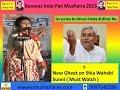 Shabeena Adeeb - Indo Pak Banaras Msuhaira 2015 video