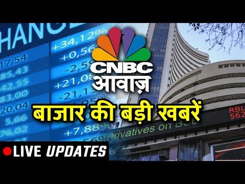 Share Market के First Trade की शुरुवात | #ShareMarketLive | Share Market Today| CNBC Awaaz Live