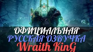 DotA 2 - Русская Озвучка Wraith King [Реплики]
