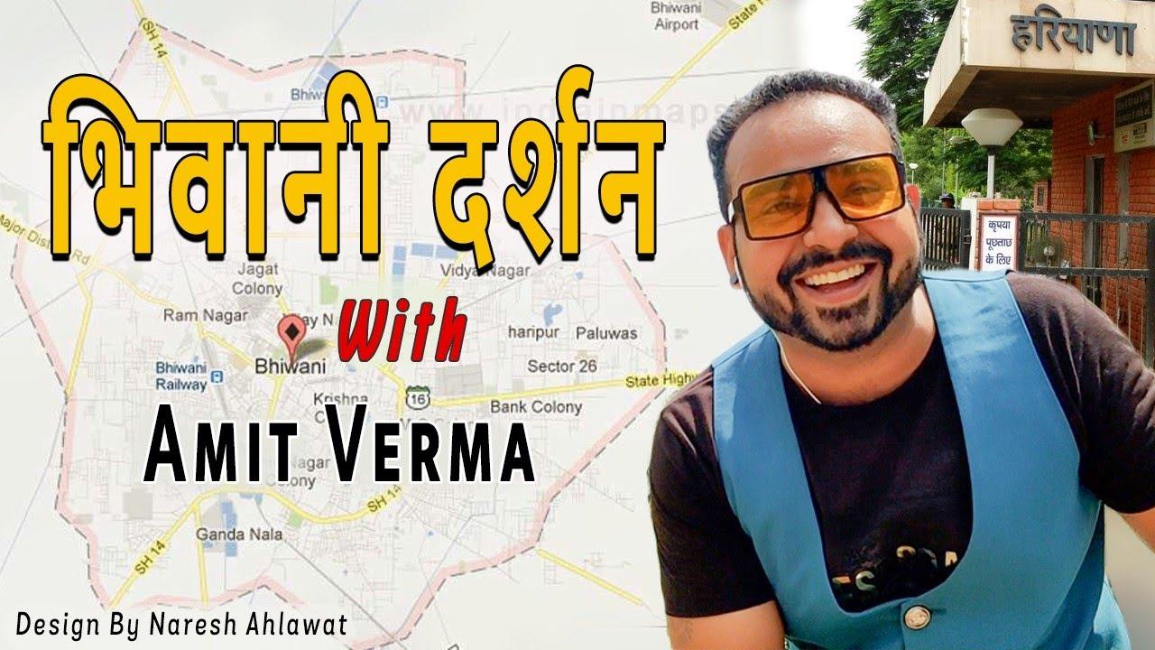 Download Bhiwani Darshan with AMIT VERMA ANCHOR   Vlog Bhiwani   2020
