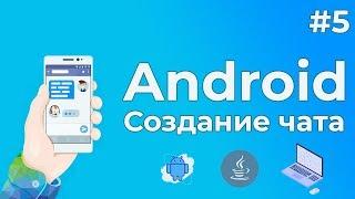Уроки Android разработки / #5 - Красивый дизайн сообщений