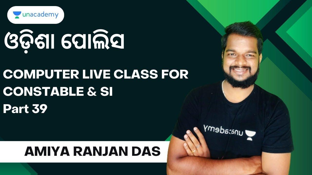 ଓଡ଼ିଶା ପୋଲିସ COMPUTER LIVE CLASS FOR CONSTABLE & SI   Part 39   Amiya Ranjan Das