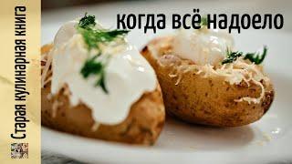 Фаршированный картофель. Что готовить, когда уже все надоело?
