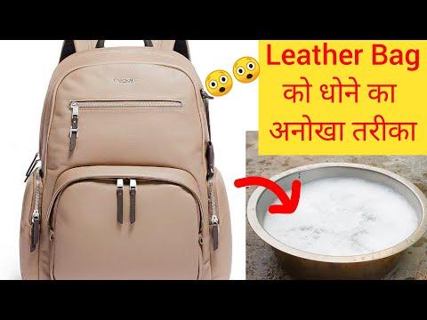 Leather के बैग को इस चीज़ से साफ़ करेंगें तो बिलकुल नया हो जायेगा|Cleaning Leather Bags Easily