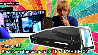 Комплект Триколор ТВ на два телевизора с планшетом (Видео обзор)(Новый комплект Триколор, состоящий из двух спутниковых ресиверов и планшета GS700. Комплект работает на одной..., 2014-11-30T00:42:22.000Z)