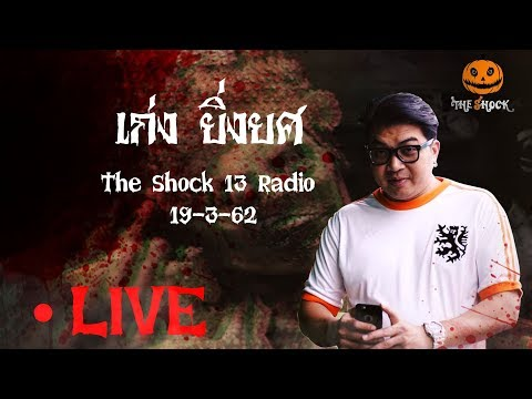 The Shock 13 Radio 19-3-62 (Official By The Shock ) เก่ง ยิ่งยศ