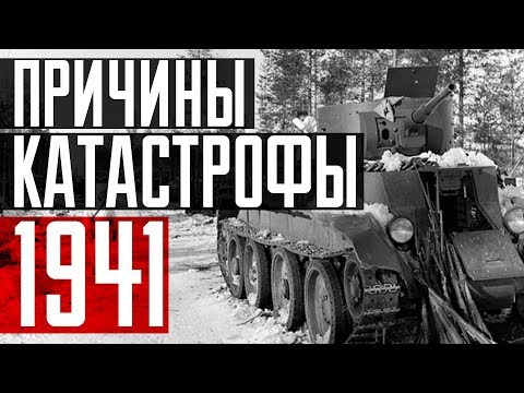 Катастрофа 1941 года