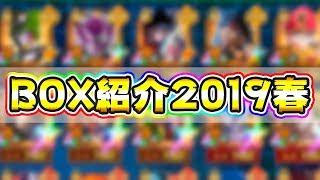 【ドッカンバトル】数百万課金 スパーキン神コロのBOX紹介 2019春【Dragon Ball Z Dokkan Battle】