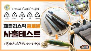 [PPP]플라스틱을 종류별로 사출해보자! PP PE H…
