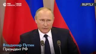 Путин об обвинениях в адрес Трампа