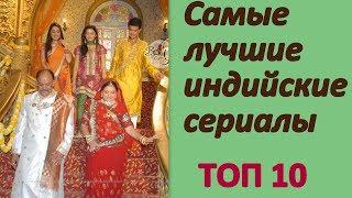 Самые лучшие индийские сериалы. Топ-10