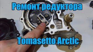 Ремонт газового редуктора Tomasetto Arctic AT09. Подходит ли ремкомплект от Аляски?