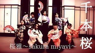 【日本舞踊で】千本桜【踊ってみた】
