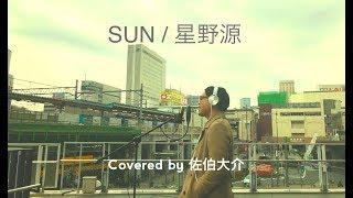 SUN / 星野源 (Covered by 佐伯大介)