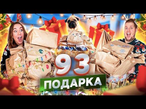 СДЕЛАЛИ ГИГАНТСКИЕ АДВЕНТ КАЛЕНДАРИ 😲 DIY Advent Calendar ! Обмен подарками каждый день челлендж !