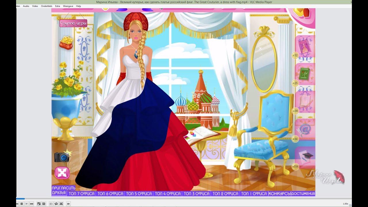 Играть в игру сделай платье