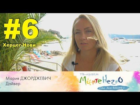 Дайвинг в Черногории. Где, сколько стоит? Экскурсия на закрытый остров Мамула I РЕАЛЬНАЯ ЧЕРНОГОРИЯ