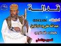 جديد عبدالله علي ود دار الزين - قدالة || 2021 ||