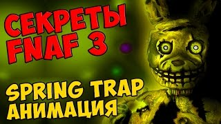 Five Nights At Freddy s 3 SPRING TRAP АНИМАЦИЯ